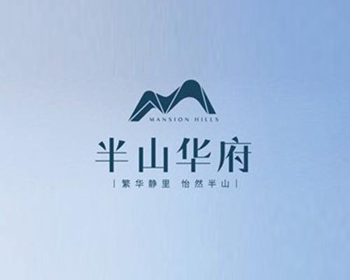 中海·半山华府