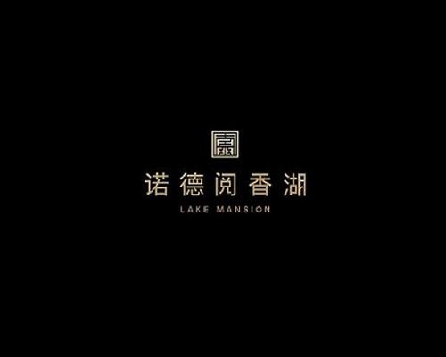 中铁·阅香湖